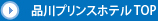 品川プリンスホテル TOP