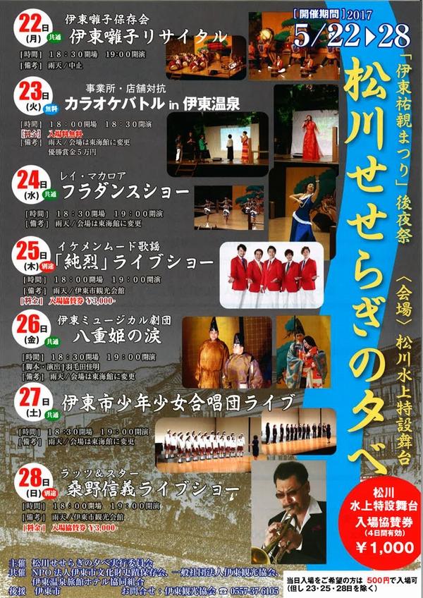 1705matsukawa-seseragi-1.jpg