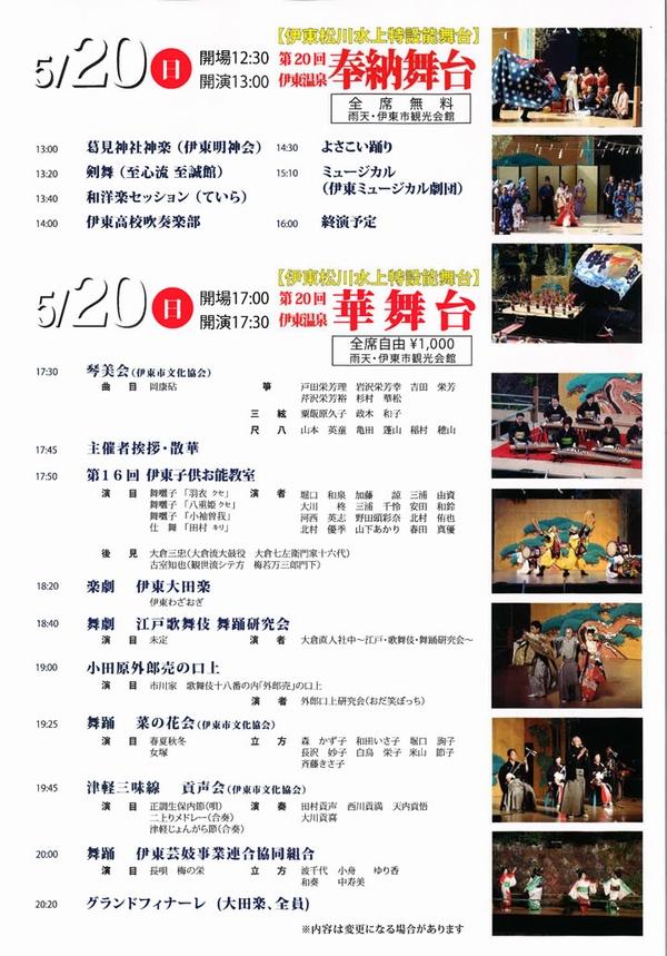 18sukechika-matsuri-31.jpg