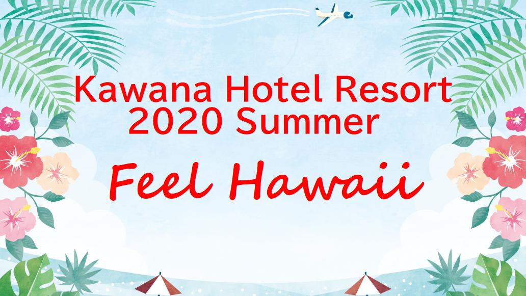 Feel Hawaii画像.png