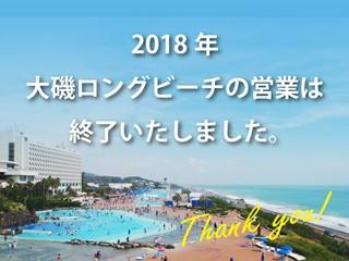 event_2018end.jpg