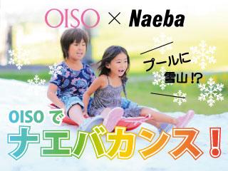 event_naeba.jpg