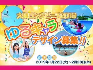 event_yurukyara20190121.jpg