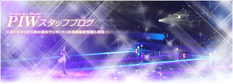 Prince Ice World オフィシャルブログ 公演NEWSから舞台裏までリポート!出演者最新情報も更新!!