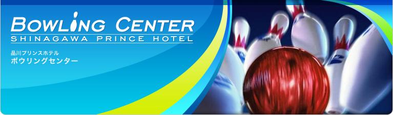 Bowling Center SHINAGAWA PRINCE HOTEL 品川プリンスホテルボウリングセンター
