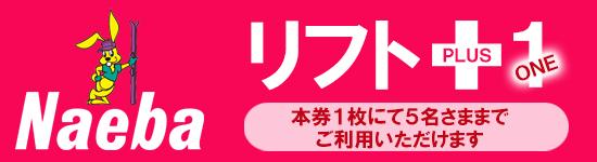 Naeba_LIFT+1.jpg