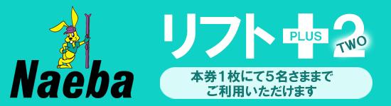 Naeba_LIFT+2.jpg