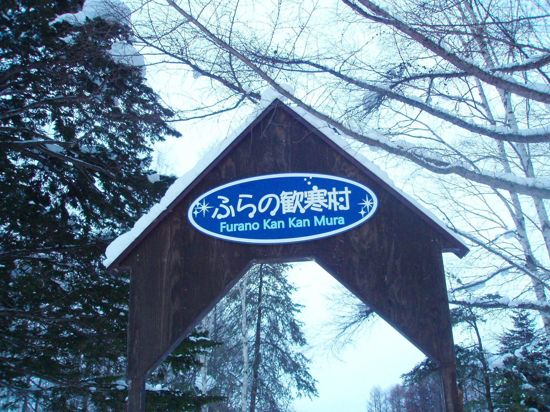 http://blog.princehotels.co.jp/ski/furano/2011.12.22.1.JPG