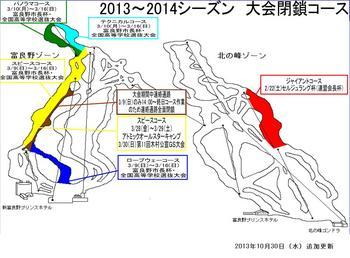 2013-2014heisako-su2.JPG