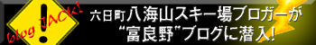 BLOGJACK_furano.jpg
