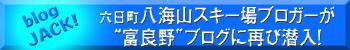 BLOGJACK_furano2.jpg