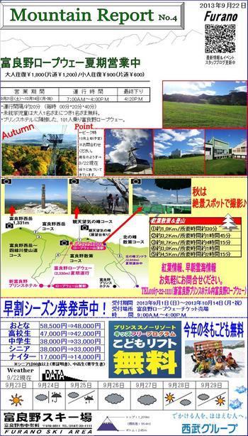 mounntein2013.9.22.JPG
