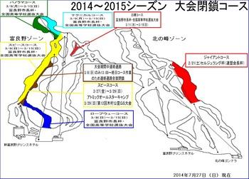 taikai20142015.jpg