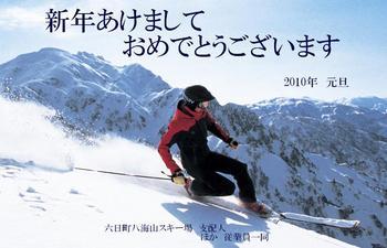 2010hakkai_nenga.JPG