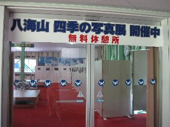 20120614hakkai.jpg