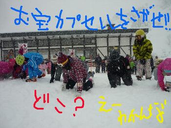 20130120hakkai3.jpg