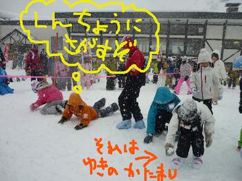 20130120hakkai4.jpg