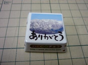 20130224hakkai10.jpg