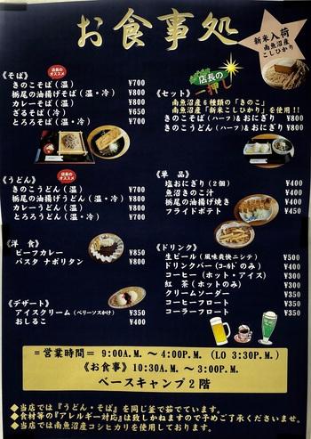 2018syokujidokoro_menu.jpeg