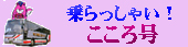 KOKORO_GO.jpg