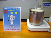 LIONS_amazake2.jpg