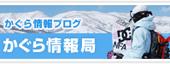 TL_kagura.jpg