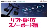 TL_karuizawa_SB.jpg