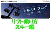 TL_karuizawa_SKI.jpg