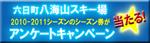 hakkaisan_blog_anketo2.jpg