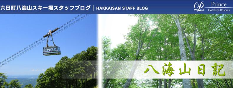 六日町八海山スキー場スタッフブログ|HAKKAISAN STAFF BLOG Prince Hotel&Resort 六日町八海山日記