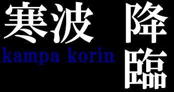 kanpa_korin.JPG