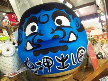 onioshidaruma.jpg