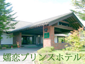 tsumagoiPH.jpg