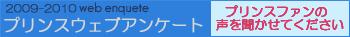 web_enquete10.jpg