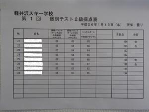 %EF%BC%92%E7%B4%9A.JPG
