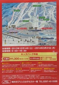 2014kizzupa-kubasyotizu.jpg