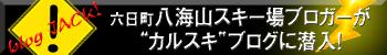 BLOGJACK_karuizawa.jpg