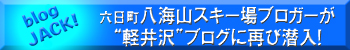 BLOGJACK_karuizawa2.jpg