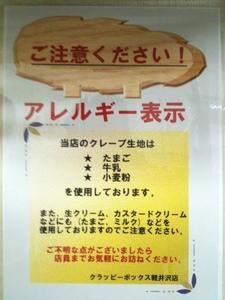 sakuburo251.JPG
