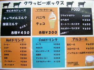 sakuburo362.JPG