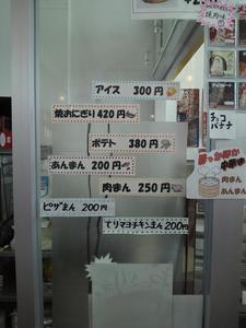 sakuburo389.JPG
