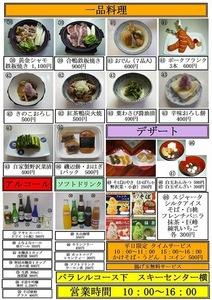 sakuburoIMG_4716.JPG