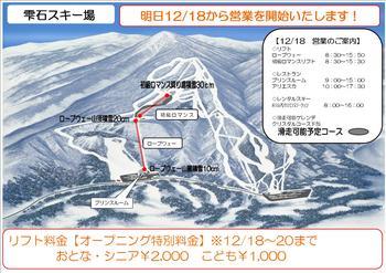 091218shizu_open_info.jpg
