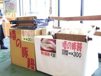 091230shizu6.jpg