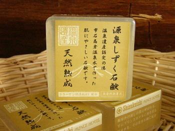 20100116shizu111.jpg