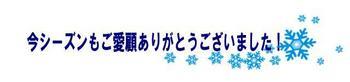 20130331goaiko.jpg