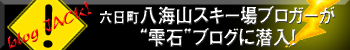BLOGJACK_shizukuishi.jpg