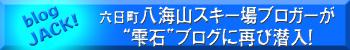 BLOGJACK_shizukuishi2.jpg