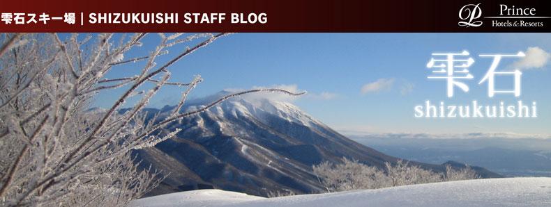 雫石スキー場|SHIZUKUISHI STAFF BLOG Prince Hotels&Resorts 雫石スキー場