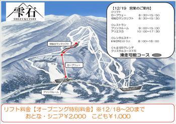 shizu_gerende_info.jpg